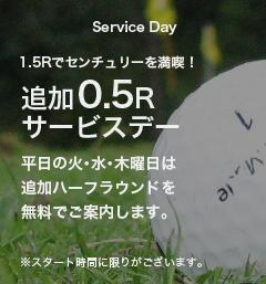 追加0.5Rサービスデー