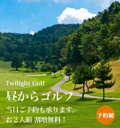 昼からゴルフ