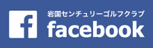 岩国センチュリーゴルフクラブFacebook